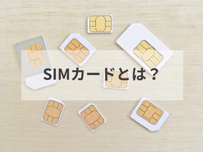 SIMカードとは?