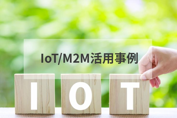 IoT/M2M活用事例