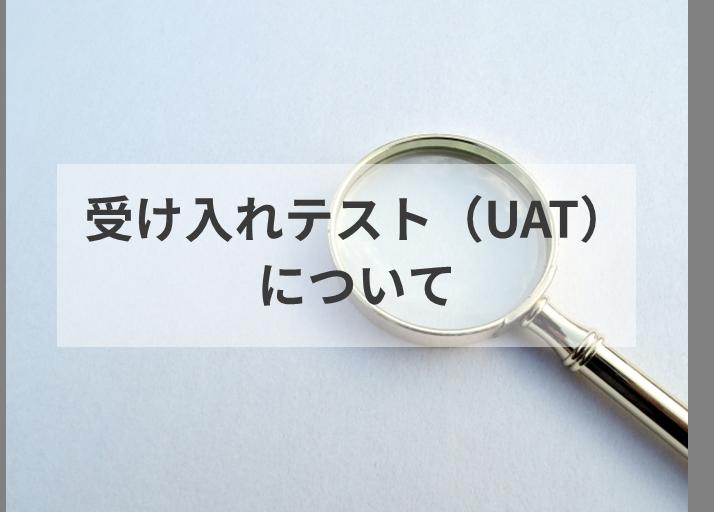 受け入れテスト(UAT)について
