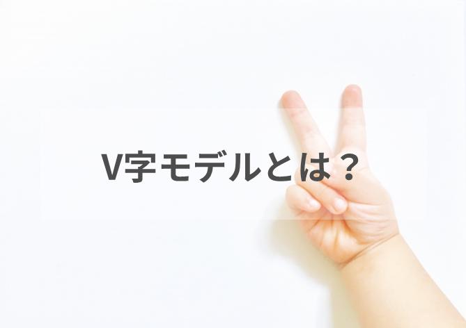 V字モデルとは?