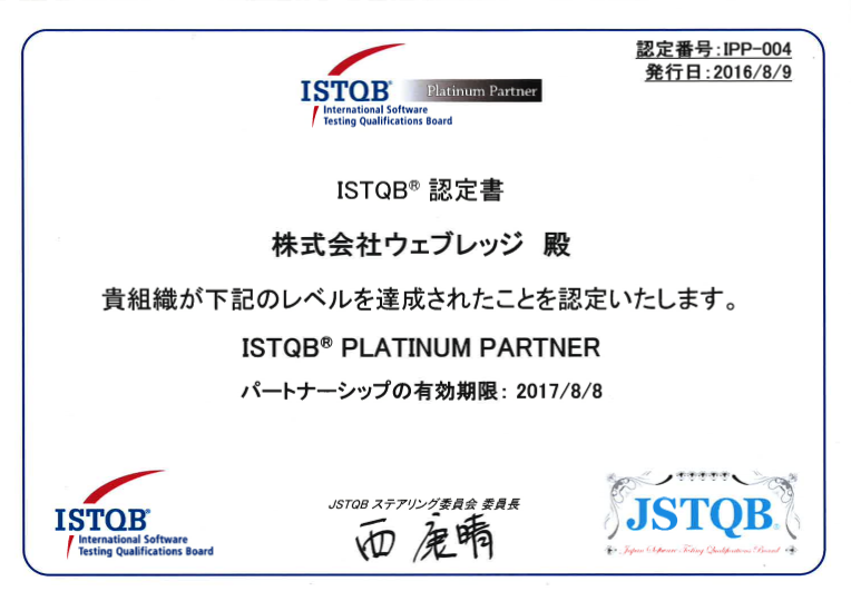 ISTQB_platinum_partner