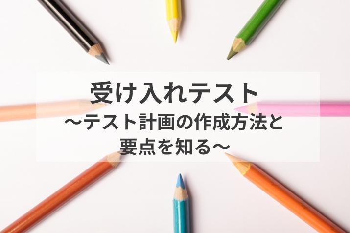 受け入れテスト 〜テスト計画の作成方法と要点を知る〜