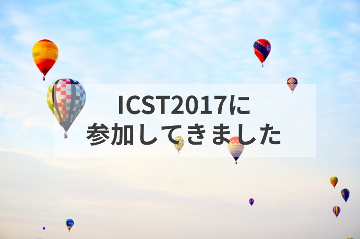 【速報】ICST2017に参加してきました
