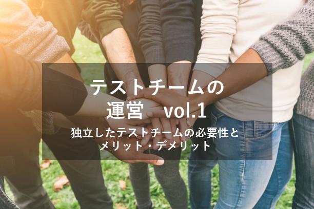 テストチームの運営Vol.1 ~独立したテストチームの必要性とメリット・デメリット~
