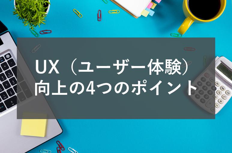 【UX向上まとめ】UX(ユーザー体験)向上の4つのポイント