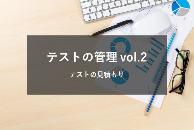 テストの管理Vol.2 〜テストの見積もり〜
