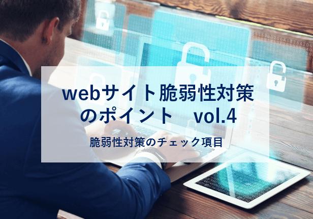 webサイト脆弱性対策のポイントVol.4~脆弱性対策のチェック項目~