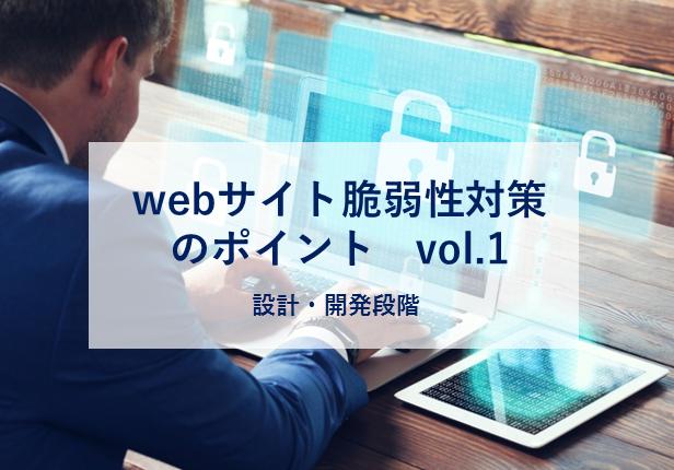 webサイト脆弱性対策のポイントVol.1~設計・開発段階~