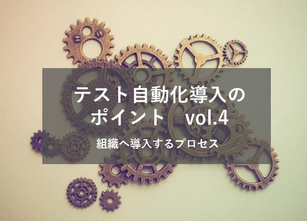 テスト自動化導入のポイントVol.4 〜組織へ導入するプロセス〜