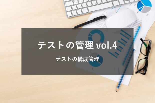 テストの管理Vol.4 〜テストの構成管理〜