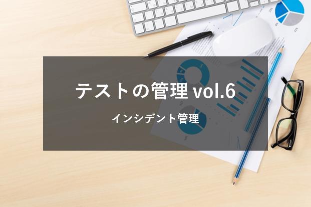 テストの管理Vol.6 〜インシデント管理〜