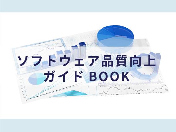 ソフトウェア品質向上ガイドBOOK