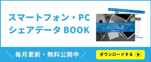 スマートフォン・PCシェアデータBOOKダウンロード