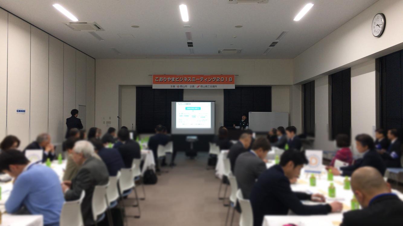 こおりやまビジネスミーティング2018にて弊社代表取締役の佐藤が登壇しました