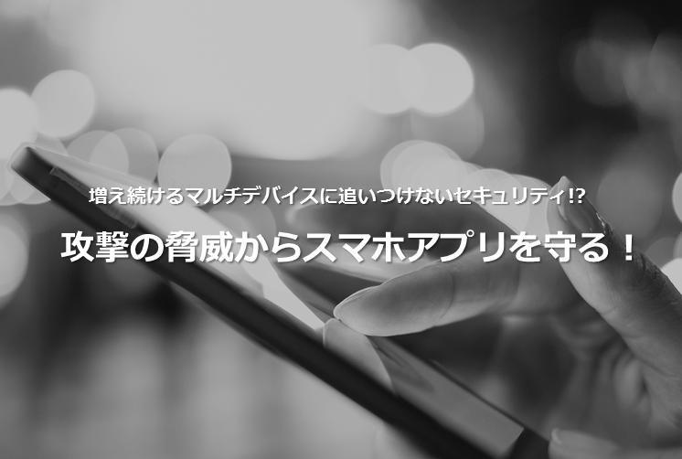 日経BP「日経 xTECH Active」にスマホアプリのセキュリティ対策についてのホワイトペーパーを掲載いたしました