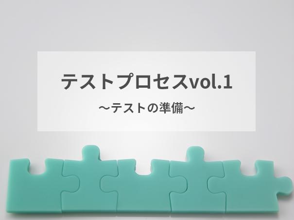 テストプロセス vol.1〜テストの準備〜