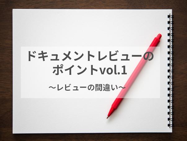 ドキュメントレビューのポイント vol.1 〜レビューの間違い〜