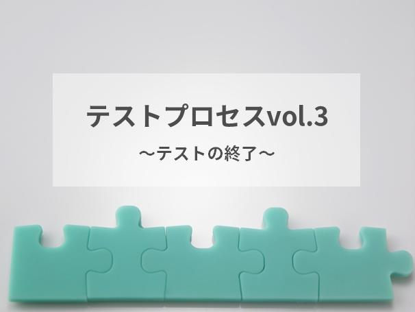 テストプロセス vol.3〜テストの終了〜