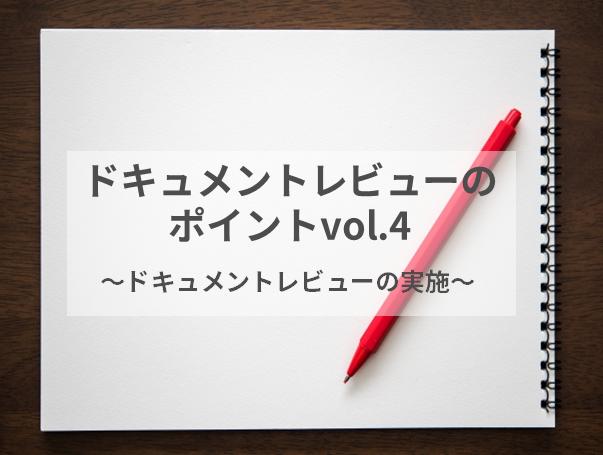 ドキュメントレビューのポイント vol.4 〜ドキュメントレビューの実施〜