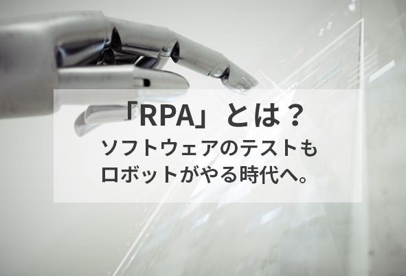 「RPA」とは? ソフトウェアのテストもロボットがやる時代へ。
