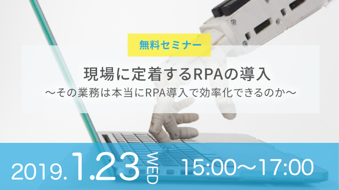 1月23日開催!RPAセミナーについてのご案内