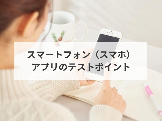 スマートフォン(スマホ)アプリのテストのポイント
