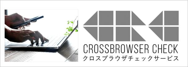 クロスブラウザチェックサービス