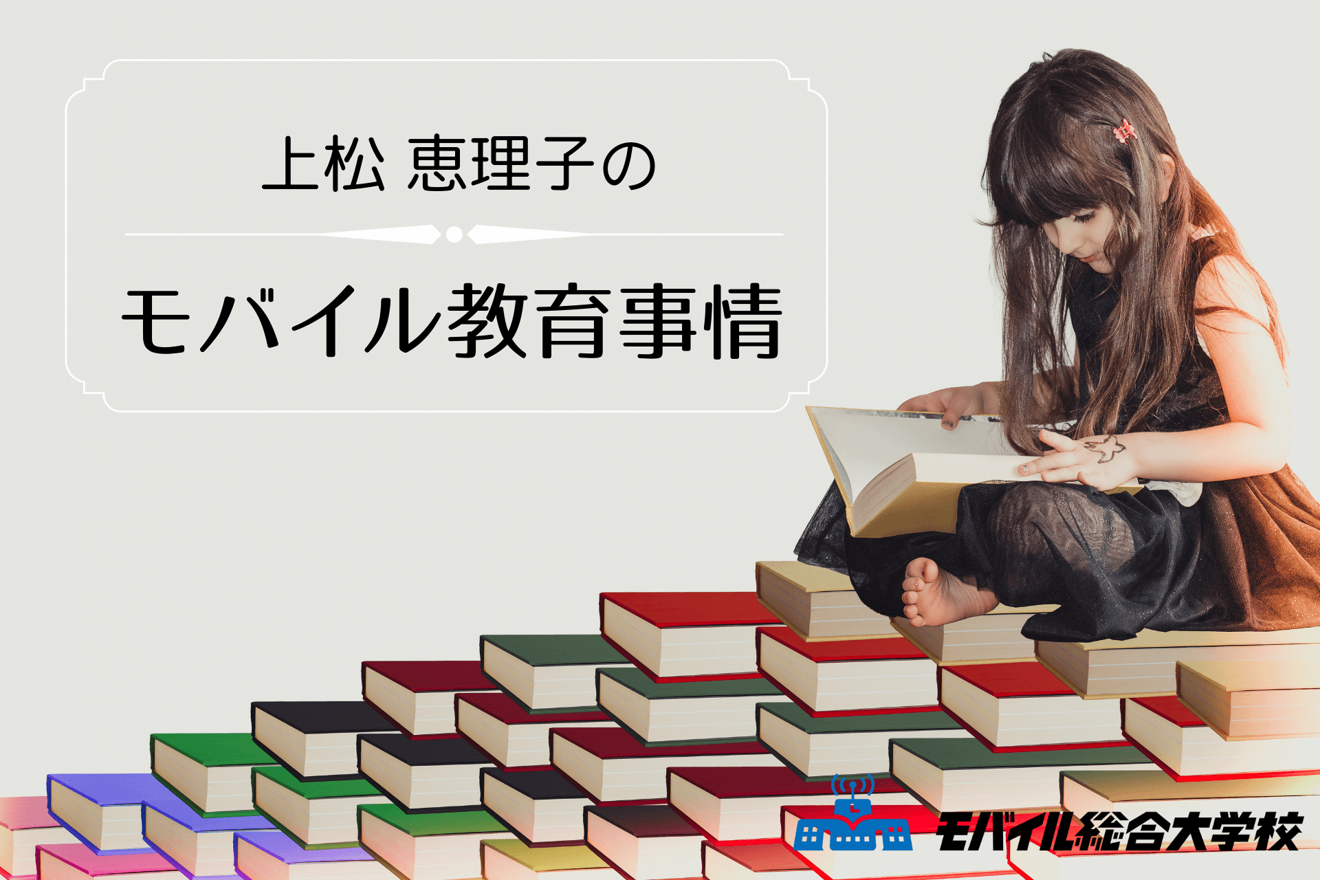 モバイルを活用した最新のICT教育・海外教育事例をお届け! 博士(教育学)上松恵理子先生によるコラム記事を連載開始