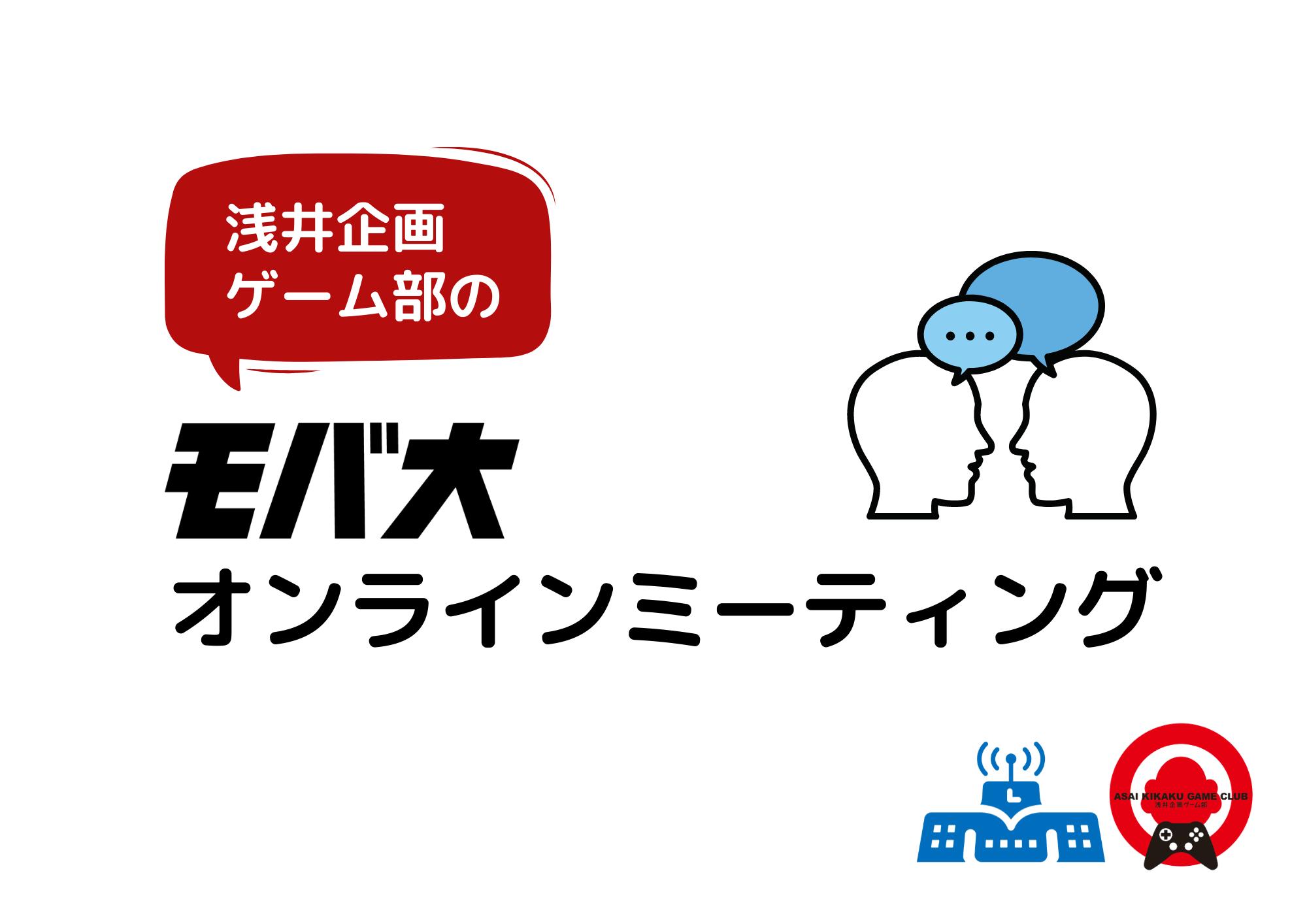 「浅井企画ゲーム部のモバ大オンラインミーティング」動画をモバイル総合大学校YouTubeチャンネルにて公開