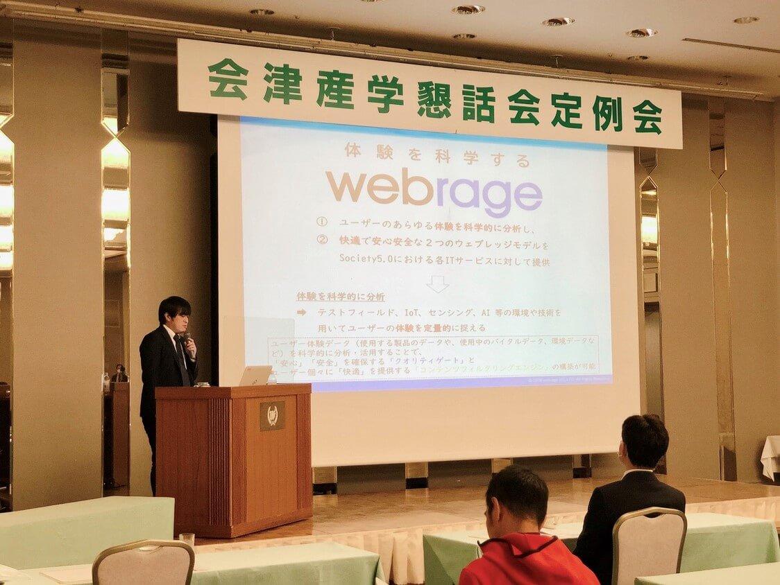 会津産学懇話会 第229回定例会にて、当社代表取締役の佐藤が講演を行いました