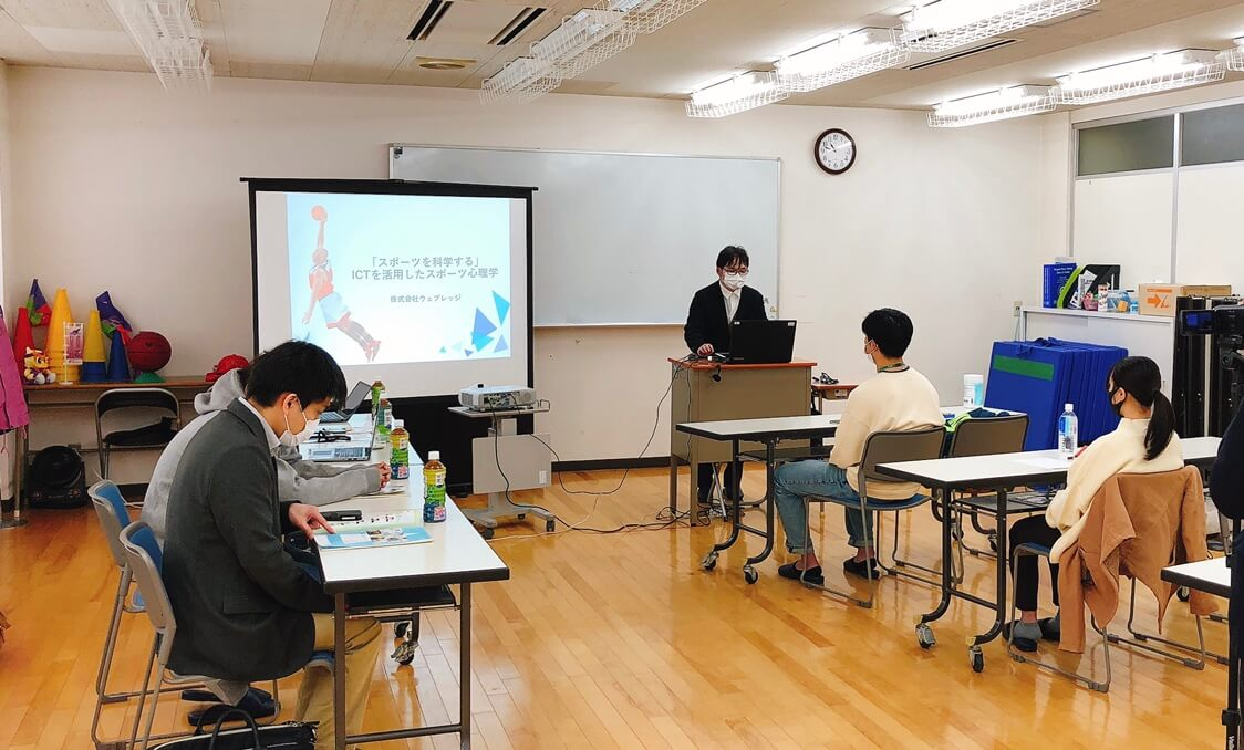 国際ビジネス公務員大学校スポーツビジネス科学科にて、当社社員が体験授業を行いました
