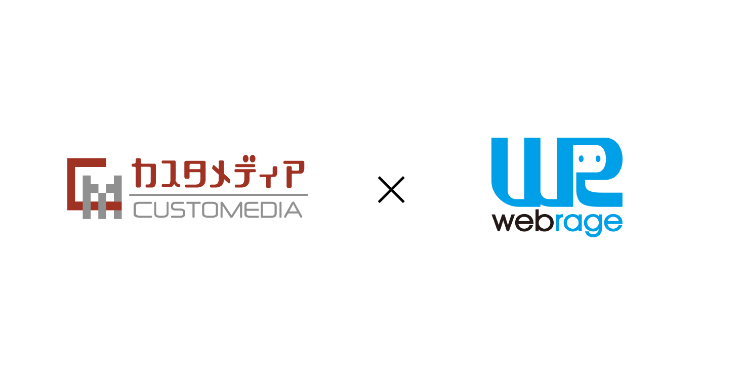 ソフトウェアに関する第三者検証サービスを提供するウェブレッジとマッチングパッケージを提供するカスタメディアがパートナー契約を締結