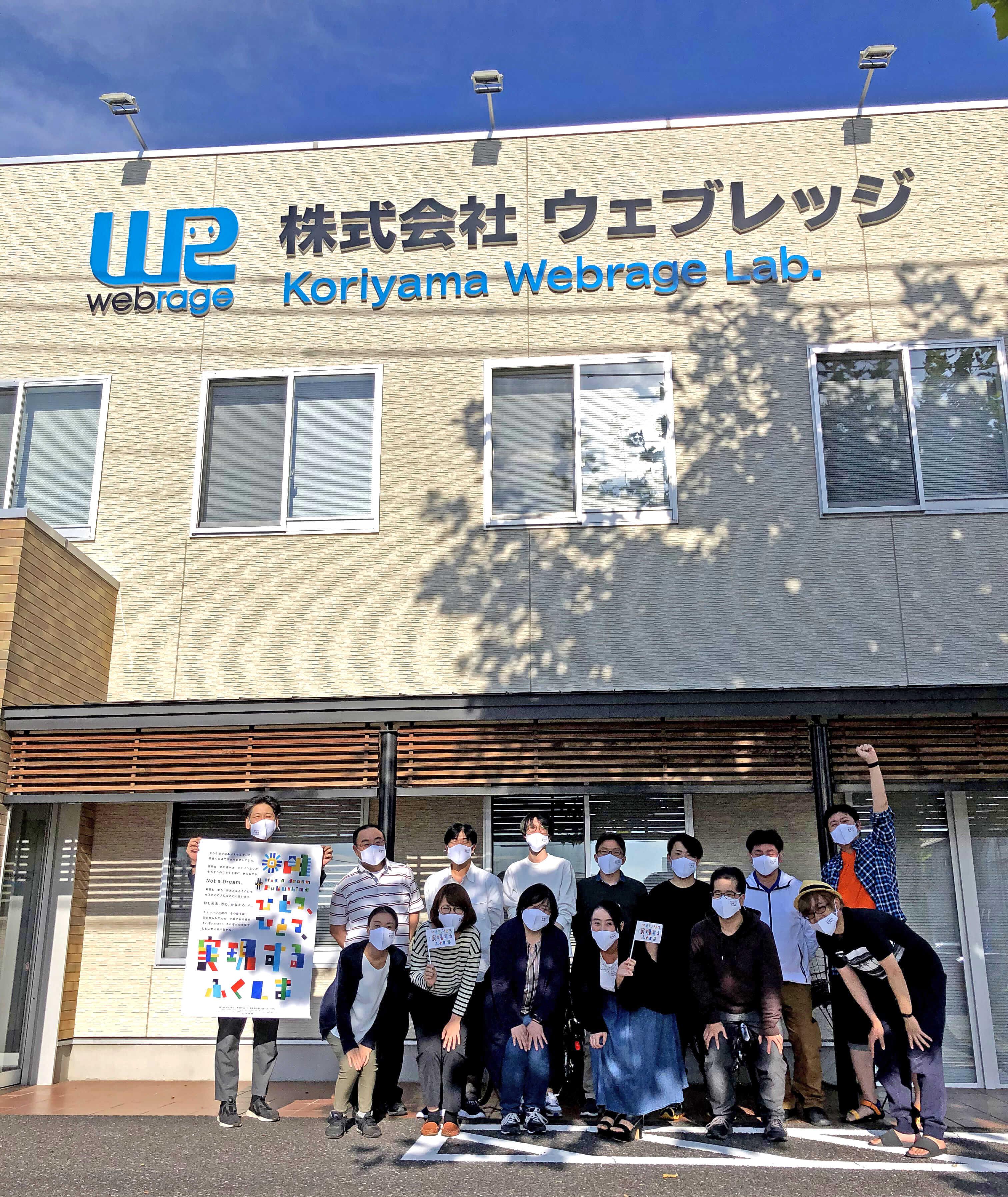 福島県新スローガン「ひとつ、ひとつ、実現する ふくしま」 広報隊に登録しました